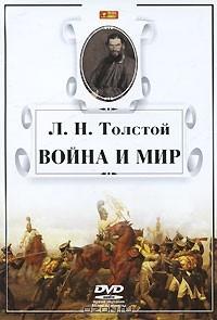 Л. Н. Толстой - Война и мир (аудиокнига MP3 на DVD)