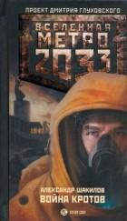 Александр Шакилов - Метро 2033. Война кротов