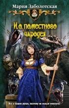 Мария Заболотская - И.о. поместного чародея