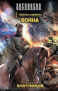 Роман Злотников - Генерал-адмирал. Война