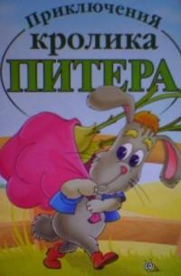 Беатриса Поттер - Приключения кролика Питера