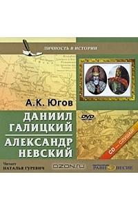 Алексей Югов - Даниил Галицкий. Александр Невский (аудиокнига MP3) (сборник)