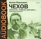 А. П. Чехов - Палата №6. Повести. 1892-1894 гг. (сборник)
