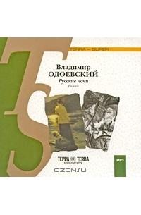 Владимир Одоевский - Русские ночи (аудиокнига MP3)