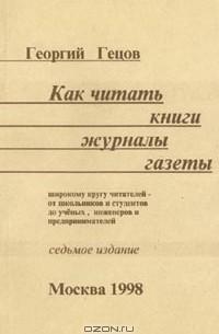 Гецов Г.Г. - Как читать книги, журналы и газеты