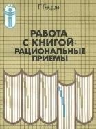 Г. Гецов - Работа с книгой. Рациональные приемы
