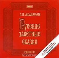 А. Н. Афанасьев - А. Н. Афанасьев. Русские заветные сказки (аудиокнига MP3)