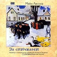 Майю Лассила - За спичками (аудиокнига MP3)