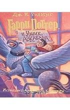 Дж. К. Ролинг - Гарри Поттер и узник Азкабана (аудиокнига MP3)