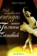 Борис Тарасов - Как создавалась легенда: тайна Галины Улановой