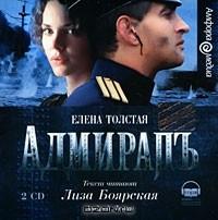 Елена Толстая - Адмиралъ (аудиокнига MP3 на 2 CD)