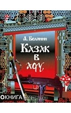 А. Белянин - Казак в аду (аудиокнига MP3)
