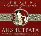 Леонид Филатов - Лизистрата (аудиокнига MP3)