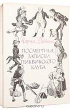 Чарльз Диккенс - Посмертные записки Пиквикского клуба (комплект из 2 книг)