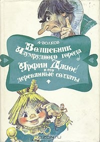 А. Волков - Волшебник Изумрудного города. Урфин Джюс и его деревянные солдаты (сборник)