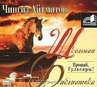 Чингиз Айтматов - Прощай, Гульсары! (аудиокнига MP3)