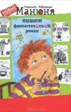 Наринэ Абгарян - Манюня пишет фантастичЫскЫй роман (аудиокнига MP3)
