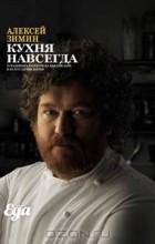 Алексей Зимин - Кухня навсегда