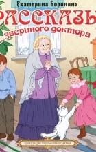 Екатерина Боронина - Рассказы звериного доктора (сборник)