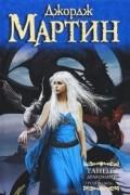 Джордж Р. Р. Мартин - Танец с драконами. Грезы и пыль