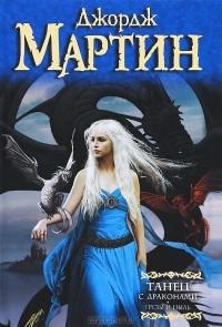 Джордж Мартин - Танец с драконами. Грезы и пыль