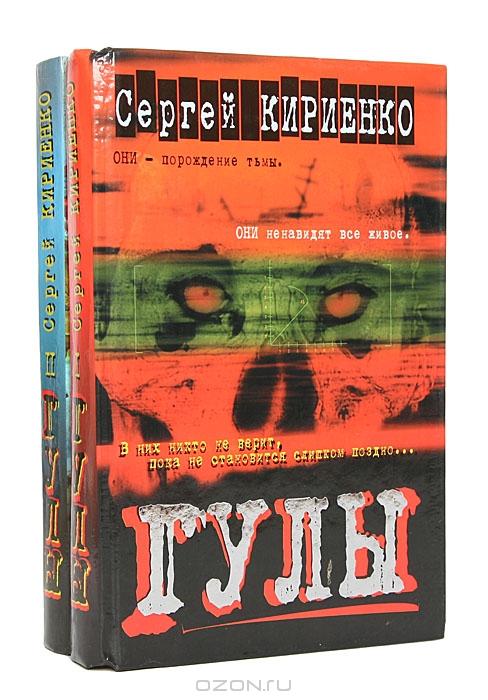 Скачать книгу сергея кириенко хиромант