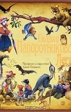 Джон Пейшенс - Сказки Папоротникового Леса (сборник)