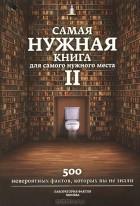 Л. В. Кремер - Самая нужная книга для самого нужного места. Книга 2. Еще 500 невероятных фактов, которых вы не знали. Лаборатория фактов