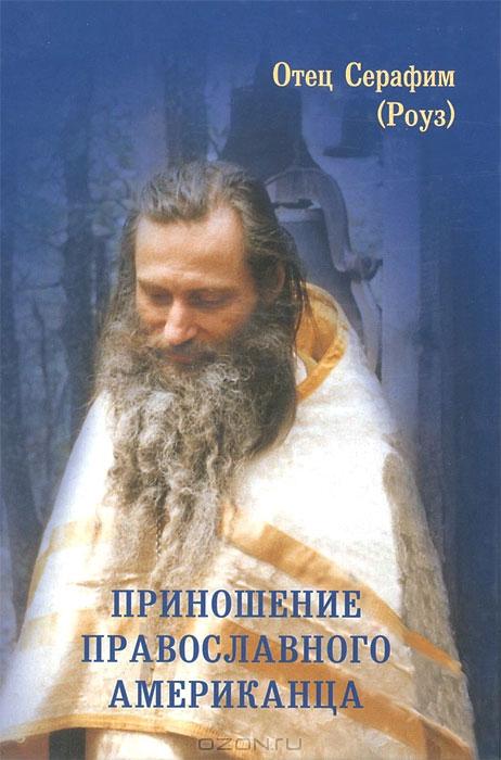 православие и религия будущего серафим роуз аудиокнига