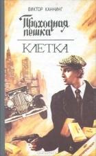 Виктор Каннинг - Проходная пешка. Клетка (сборник)