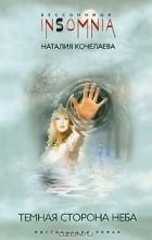 Наталия Кочелаева - Темная сторона неба