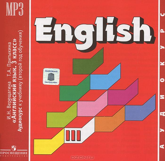 Английский язык верещагина 2 класс аудиокурс скачать — журналы и книги.