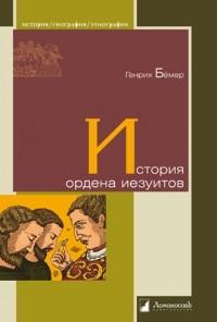 Генрих Бемер - История ордена иезуитов