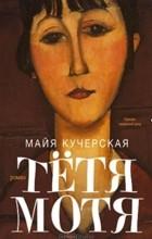 Майя Кучерская - Тетя Мотя