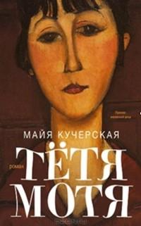 Майя Кучерская — Тетя Мотя