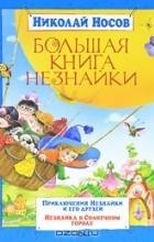 Николай Носов - Большая книга Незнайки (сборник)