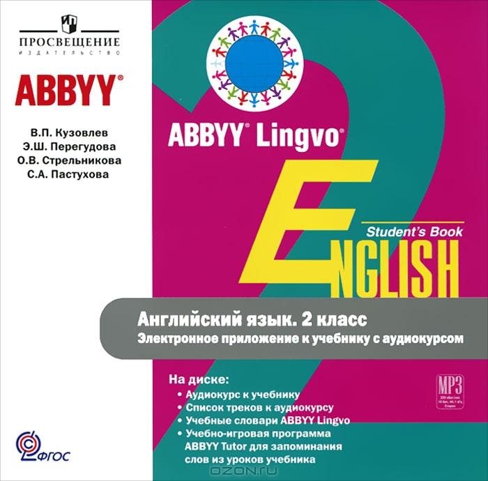 английский 2 класс учебник диск