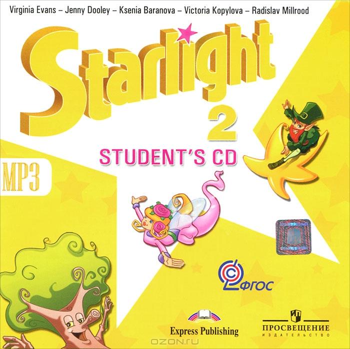 starlite учебник 2 класс скачать