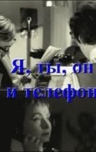 Анар Рзаев - Я, ты, он и телефон
