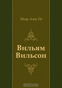 Эдгар Алан По - Вильям Вильсон