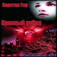 Гир Керстин - Красный Рубин