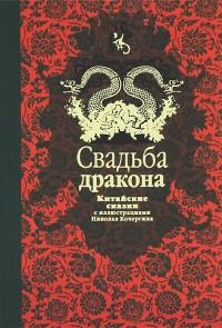 Нисон Ходза - Свадьба дракона. Китайские сказки (сборник)