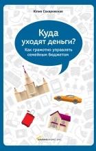 Юлия Сахаровская - «Куда уходят деньги. Как грамотно управлять семейным бюджетом»