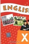 - English XI / Английский язык. 11 класс (аудиокурс на CD)