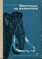 Эдуард Шторх - Охотники на мамонтов