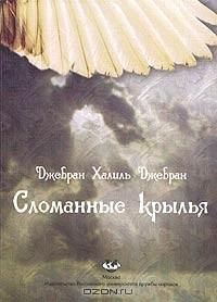 Джебран Халиль Джебран - Сломанные крылья