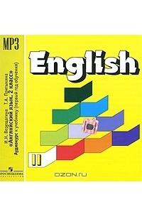 Английский язык 2 класс - Английский язык в начальной школе