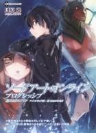 Рэки Кавахара - Sword Art Online. Ария в беззвёздной ночи