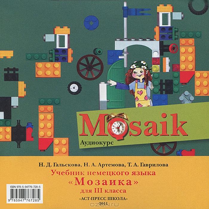 Мозаика учебник немецкого языка 3 класс скачать