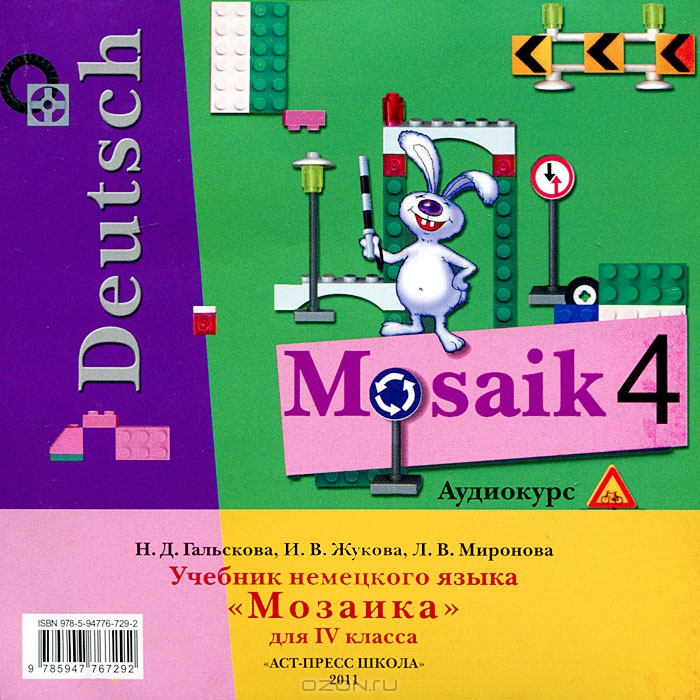 Гальскова немецкий язык мозаика 4 класс скачать